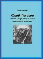 Jurij Gagarin. Pervyj v mire poljot v kosmos