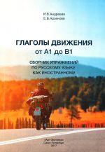 Glagoly dvizhenija ot A1 do V1 sbornik uprazhnenij po russkomu jazyku kak inostrannomu