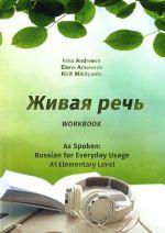 Живая речь. Рабочая тетрадь. As Spoken: Russian for Everyday Usage. Workbook A1. Elementary Level