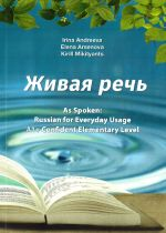 Zhivaja rech. Uchebnik. As Spoken: Russian for Everyday Usage. Textbook A1+ Confident Elementary Level