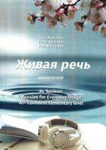 Живая речь. Рабочая тетрадь. As Spoken: Russian for Everyday Usage. Workbook A1+ Confident Elementary Level