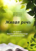Живая речь. Учебник. As Spoken: Russian for Everyday Usage. Textbook A1. Elementary Level