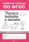 Uchimsja chitat i pisat: raboch.tetrad dp