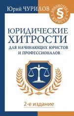 Juridicheskie khitrosti dlja nachinajuschikh juristov i professionalov. 2-e izdanie