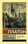 Dialogi. Apologija Sokrata (zamena odnogo rasskaza)