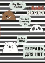 Tetrad dlja not. We bare bears (12 l., A4, vertikalnaja, skrepka)