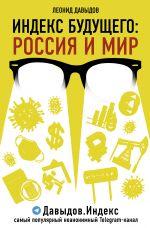 Indeks buduschego: Rossija i mir
