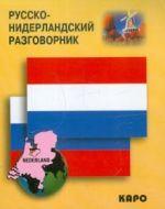 Russko-niderlandskij razgovornik