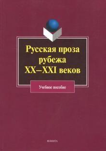 Русская проза рубежа XX-XXI веков