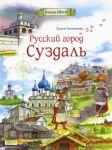Russkij gorod Suzdal
