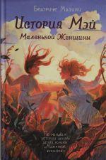 Istorija Mej Malenkoj Zhenschiny
