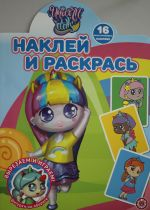 """Naklej i raskras! N NR 2114 """"Unicorn Dolls"""""""