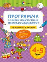 Цветик-семицветик. 4-5 лет. Программа психолого-педагогических занятий для дошкольников