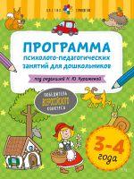 Цветик-семицветик. 3-4 года. Программа психолого-педагогических занятий для дошкольников