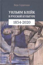 Uiljam Blejk v russkoj kulture (1834-2020)