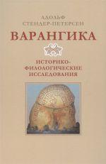 Varangika: istoriko-filologicheskie issledovanija