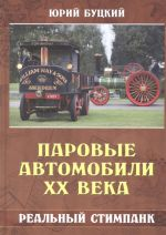 Parovye avtomobili KhKh veka. Realnyj stimpank