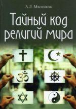 Tajnyj kod religij mira