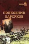 Polkovnik Barsukov
