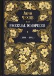 Rasskazy. Jumoreski (1880—1882). Tom 1