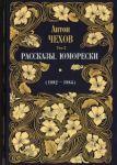 Rasskazy. Jumoreski (1882-1884). Tom 2