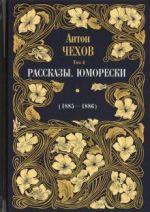 Rasskazy. Jumoreski (1885-1886). Tom 4