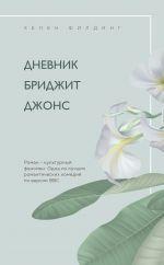 Dnevnik Bridzhit Dzhons