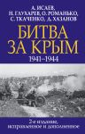 Bitva za Krym. 1941-1944 gg. 2-e izdanie, ispravlennoe i dopolnennoe