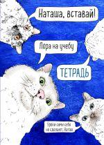 Tetrad obschaja. Natasha, vstavaj! (A5, 48 l., mjagkaja oblozhka)