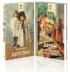 """Lev Tolstoj detjam i o detjakh (komplekt iz 2-kh knig: """"Detjam"""", """"Detstvo"""")"""