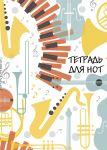 Tetrad dlja not. Orkestr (24 l., A4, vertikalnaja, skrepka, pattern)