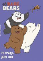 Tetrad dlja not. We bare bears (24 l., A4, vertikalnaja, skrepka)