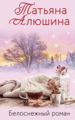 Belosnezhnyj roman