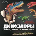 Динозавры. Гиганты, жившие до начала времен