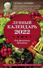 Lunnyj kalendar dlja razumnykh dachnikov 2022
