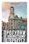 Progulki po neizvestnomu Peterburgu