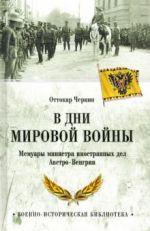 V dni Mirovoj vojny. Memuary ministra inostrannykh del Avstro-Vengrii