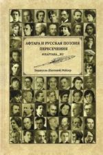 Aftara i russkaja poezija peresechenija