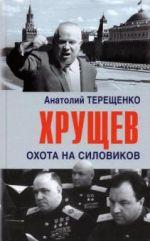 Khruschev. Okhota na silovikov