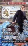 Duel almaznykh rezidentov. Politiko-ekonomicheskij detektiv