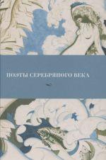 Poety Serebrjanogo veka