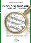 Russko-estonskij uchebnyj slovar'