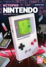 Istorija Nintendo. 1989-1999. Kniga 4. Game Boy