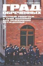 Grad obrechennykh: Chestnyj reportazh o semi kolonijakh dlja pozhiznenno osuzhdennykh