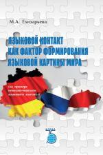 Jazykovoj kontakt kak faktor formirovanija jazykovoj kartiny mira (na primere nemetsko-cheshskogo jazykovogo kontakta)