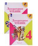 Literaturnoe chtenie. 4 klass. Uchebnik. V 2-kh chastjakh