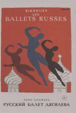 Russkij balet Djagileva