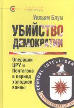 Ubijstvo demokratii.Operatsii TSRU i Pentagona v period kholodnoj vojny