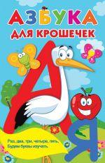 Azbuka dlja kroshechek