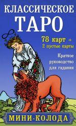 Klassicheskoe Taro. Mini-koloda (78 kart, 2 pustye i instruktsija v korobke)